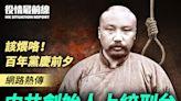 【6.21役情最前線】網路熱傳中共創始人上絞刑台