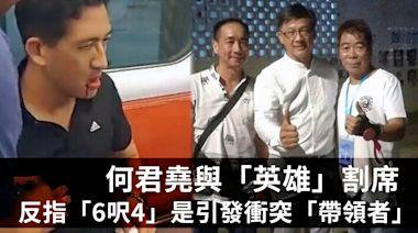 7.21白衣人︱何君堯與「英雄」割席 反指「6呎4」是引發衝突「帶領者」   蘋果日報