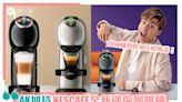【AK同款!】NESCAFÉ全新迷你Dolce Gusto Genio S咖啡機系列登場