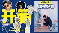 【淘寶開箱】到底買了什麼?實測抖音爆款好物 / ins風椅子 / 雕像 / 雜誌書架! ✨️ | Fashionboy taobao