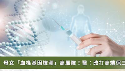 桃園母女打 AZ 前先做「血栓基因檢測」結果高風險!醫:改打高端保三命