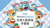 最強早餐出爐!2020台灣人氣旅宿「10大夢幻早餐」揭密