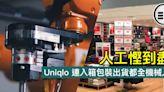 人工慳到盡,Uniqlo 連入箱包裝出貨都全機械人
