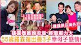 55歲羅霖離婚後獨力照顧3子 去年榮升奶奶 自強活出幸福人生|日日媽媽聲 | 育兒 | Sundaykiss 香港親子育兒資訊共享平台