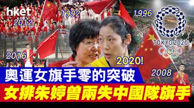 【東京奧運】女排朱婷曾兩度錯失中國隊旗手 過去9人全是男運動員 - 香港經濟日報 - 中國頻道 - 社會熱點