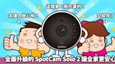【開箱】SpotCam Solo 2 雲端網路攝影機 看得更清晰,用電更環保 - SayDigi | 點子生活