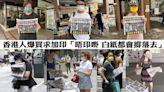50萬《蘋果》 香港人早上爆買表態 「我哋一齊撐落去」 加印呼聲不斷   蘋果日報