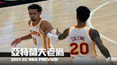 《2021-22 Preview》亞特蘭大老鷹—最終極限,還是驚奇的開始? - NBA - 籃球   運動視界 Sports Vision