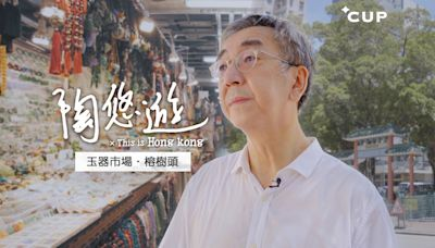 【陶悠遊 x This is Hong kong】玉器市場.榕樹頭 - *CUP