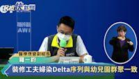 快新聞/裝修工夫婦染Delta「序列與幼兒園群聚一致」 研判是同一起事件