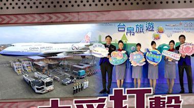 機師新冠群組挫旅遊氣泡 華航取消帛琉航班