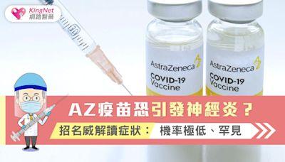 AZ疫苗恐引發神經炎?招名威解讀症狀:機率極低、罕見