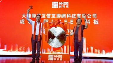 「香港股交所」引公司上市 稱代辦敲鑼儀式 仿製港交所 | 蘋果日報