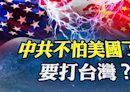 【東方縱橫】中共不怕美國 要打臺灣了?(視頻) - 東方 - 爭鳴