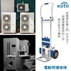 電動爬樓梯搬運車/電動爬梯推車/電動爬梯車/電動爬梯機/電動載物爬樓梯機/輔助搬運爬梯車xsto(170G苦力機)歐規版