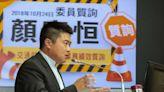 「朱江黨魁之爭」敏感時刻顏寬恒突辭黨職 傳布局罷免案仍引跳船聯想