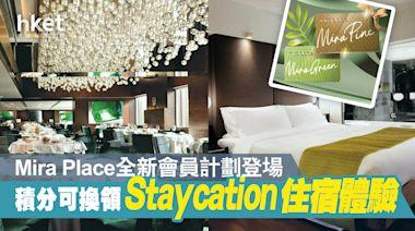 【商場優惠】Mira Place全新會員計劃登場 積分可換領Staycation住宿體驗 - 香港經濟日報 - 地產站 - 地產新聞 - 商場活動