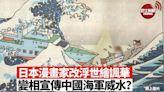 【晨早直播】「戰浪外交」?日本漫畫家改浮世繪畫諷華,結果變相宣傳中國海軍威水?   巴士的播客