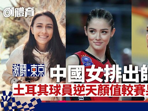 東京奧運︱中國女排首戰爆冷輸波 土耳其長人美女團勁吸睛