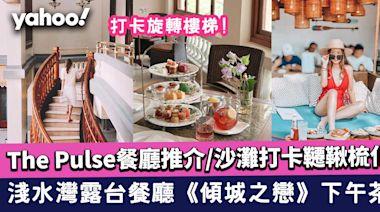 淺水灣餐廳〡《傾城之戀》下午茶/淺水灣沙灘打卡韆鞦/The Pulse餐廳推介