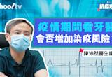 【抗疫攻略】疫情期間睇牙醫係咪好高風險?