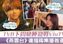 【電視大戰】TVB下周再變陣迎戰ViuTV 《燕雲台》連播兩集撼《太平紋身店》 - 香港經濟日報 - TOPick - 娛樂