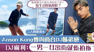 【MIRROR成員】Anson Kong與商台DJ傳緋聞 麻利澄清:我係生粉嚟㗎 - 香港經濟日報 - TOPick - 娛樂