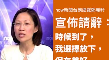 now新聞台副總裁鄭麗矜請辭:時候到了,我選擇放下,保存美好