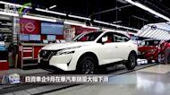 日資車企9月在華汽車銷量大幅下滑