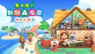 《集合啦!動物森友會》最終大型更新 2.0 即將上線!付費內容「快樂家樂園」同步推出