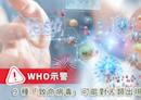 WHO示警 9 種「最致命病毒」! 專家:可能對人類出現重大威脅