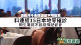 疫情速遞︱據悉港沒新增源頭不明病例 或連續15日本地零確診 | 蘋果日報