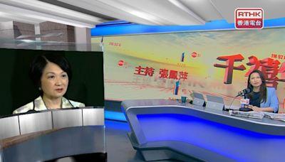 葉劉淑儀指公務員須有服務國家使命 不可只當作一份工 - RTHK