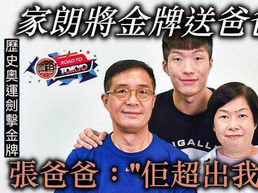 【東京奧運】張家朗爸爸:「太緊張,唔敢睇直播」