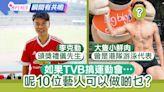 TVB搞明星運動會FF藝人參加咩項目 謝天華攀石、他曾代表香港?|開罐