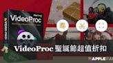 全能影片下載、剪輯、轉檔好幫手 VideoProc 聖誕活動!