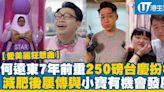 【愛美麗狂想曲】何遠東7年前台慶扮棋被外形限制戲路 減肥50磅後屢傳與小寶發展機會