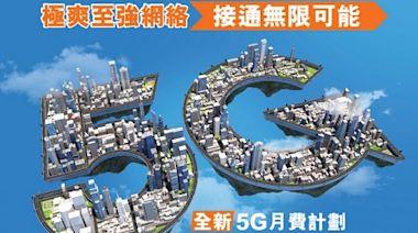 HKBN 推 5G 服務 $300 任用:送 $2,800 網購平台現金券使用時要留意 - DCFever.com