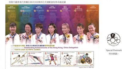 東京奧運|港隊東奧特別郵票本周四開始發售 | 生活熱話