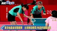 東京帕運桌球團體賽 台灣隊田曉雯/林姿妤首戰出局