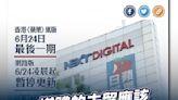 國民黨聲援香港蘋果日報 媒體去留不該由政權決定