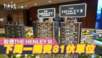 啟德THE HENLEY III下周一次輪81伙賣樓 暫收1208票 - 香港經濟日報 - 地產站 - 新盤消息 - 新盤新聞