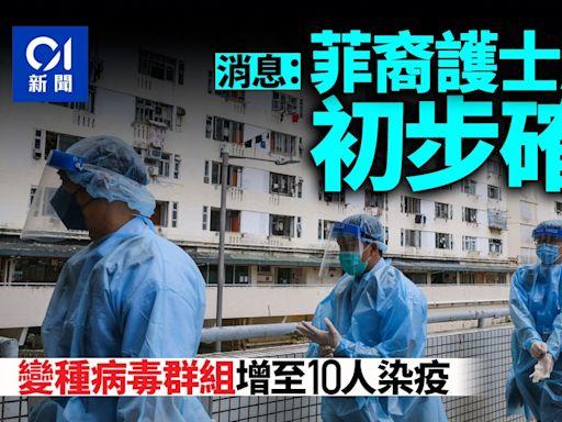 變種病毒|消息:菲裔護士胞兄初步確診 群組增至10人染疫