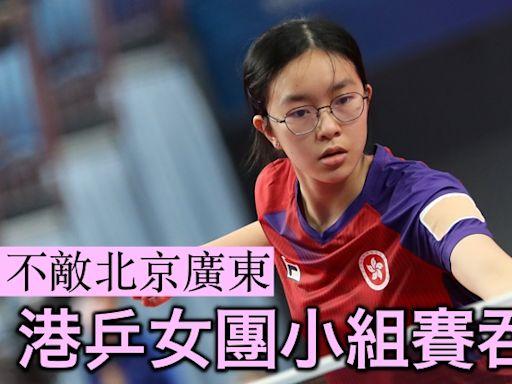 【陝西全運】港乒女團不敵北京廣東 明撼東道主陝西爭首勝