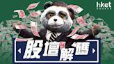股壇解碼組 - 收購助力技術發展,呢隻股再彈半成!(第二版) - 香港經濟日報 - 投資頻道 - 即時行情 - D211020