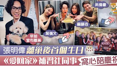 【開心速遞】張明偉慶祝32歲生日 《愛回家》前同事暖心陪「佐治」慶生 - 香港經濟日報 - TOPick - 娛樂
