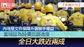 【美團3690】內地發文件保障外賣騎手權益 富瑞認為股價回調過度 全日大跌近兩成 - 香港經濟日報 - 即時新聞頻道 - iMoney智富 - 股樓投資