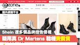 國內網購平台 Shein 遭多個品牌控告侵權 用真 Dr Martens 鞋相賣假貨 - ezone.hk - 網絡生活 - 生活情報