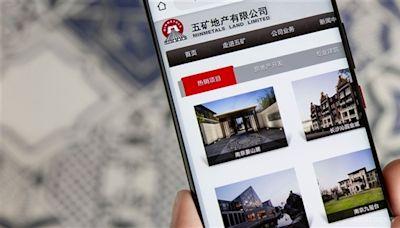 五礦地產(00230.HK)首三季合約銷售額達150億人幣 升87.5%