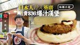 葵芳美食|來港8年日本人入葵廣開小食店 賣$36爆汁肉彈漢堡:葵廣好震憾 | 蘋果日報